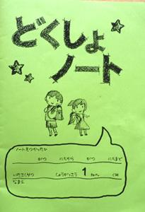 booknote
