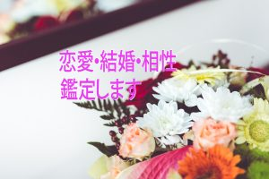 恋愛運・結婚運の鑑定